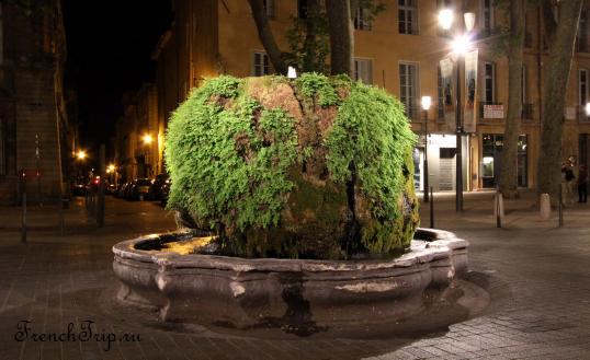 Aix-en-Provence fontaine d'eau Chaude - Фонтан Теплой Воды