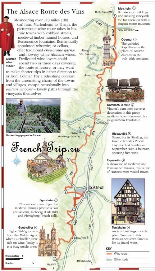 Винный маршрут по Эльзасу
