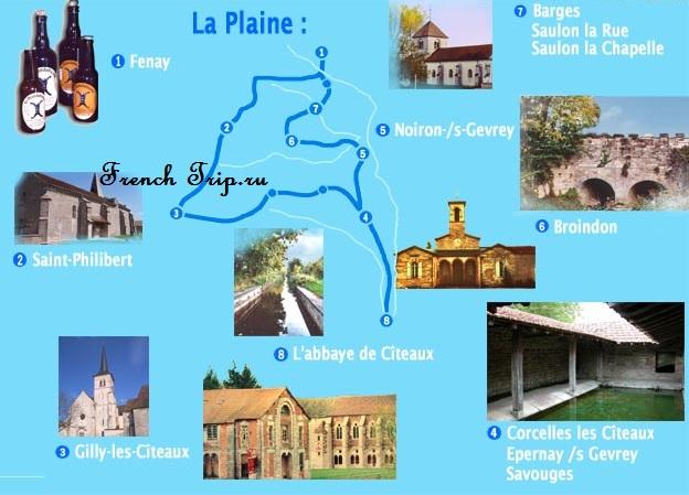 La Plaine - достопримечательности и экскурсии вокруг Дижона: виноградники, города, карта маршрута.