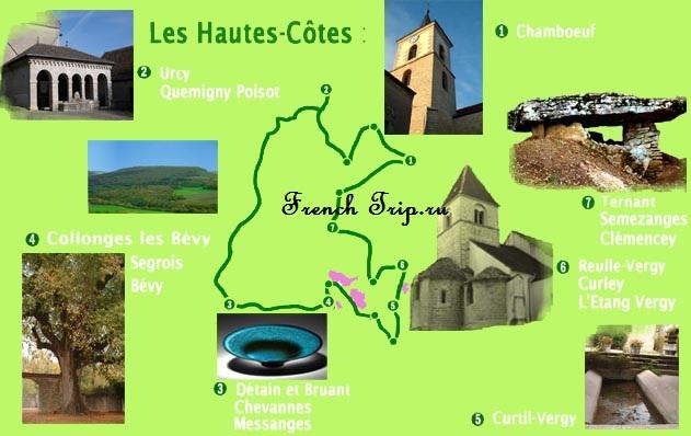 Достопримечательности и экскурсии вокруг Дижона - региона Les Hautes Côtes