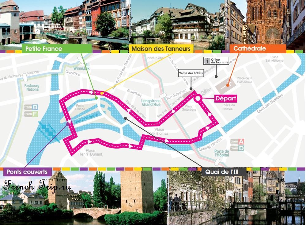 Путеводитель по Франции, путеводитель по Эльзасу, скачать бесплатно, путеовдитель по Страсбургу, экскурсии по Страсбургу, гид по Страсбургу, мини-поезд Страсбург