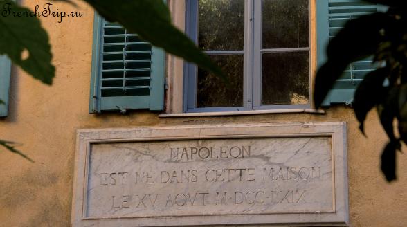 maison bonaparte ajaccio - Дом Наполеона Аяччо достопримечательности Аяччо