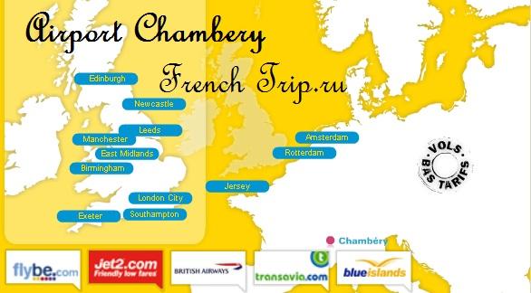 На самолете в Шамбери (Chambery): рейсы, маршруты, авиакомпании