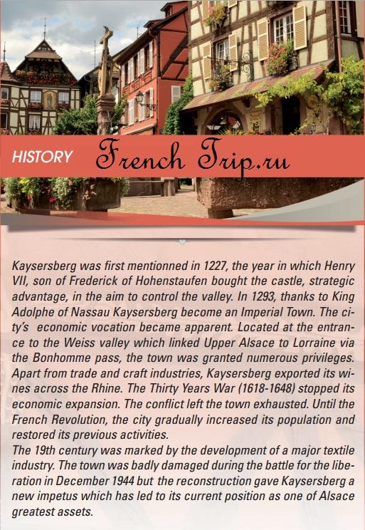 Kaysersberg - путеводитель по городам Эльзаса