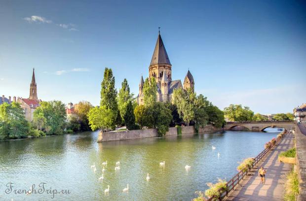Metz (Метц)