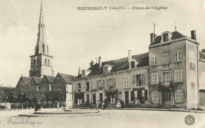 Meursault (Мерсо), Бургундия, Франция - Винная дорога Бургундии