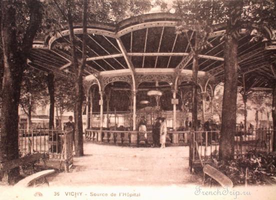 Источник Госпиталя Виши - Vichy source Hopital - минеральные источники Виши, термальный курорт Виши, путеводитель по Виши