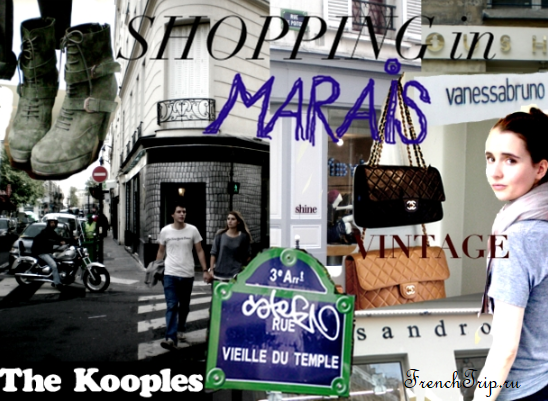 Шоппинг в Париже - квартал Маре - блошиные рынки Парижа Shopping Marais Paris