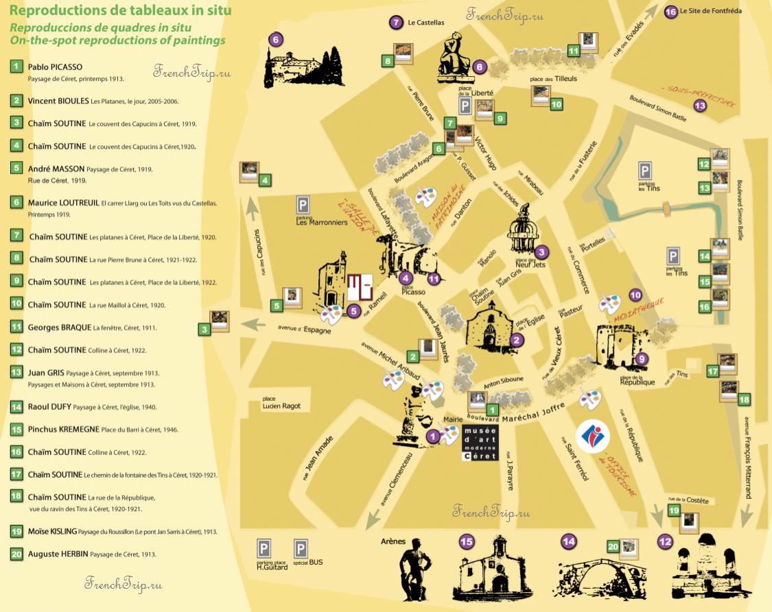 Туристический маршрут по Céret (Сере), Лангедок-Русильон, Франция - путеводитель по городу