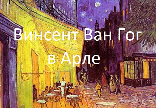 Винсент Ван Гог в Арле - Ночное кафе, картины ван Гога в Арле, Арль и Ван Гог
