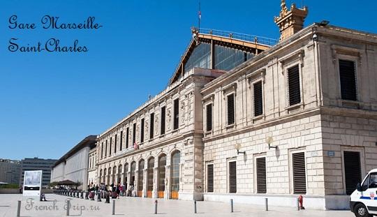 Вокзал Marseille-Saint-Charles - на поезде в Марсель
