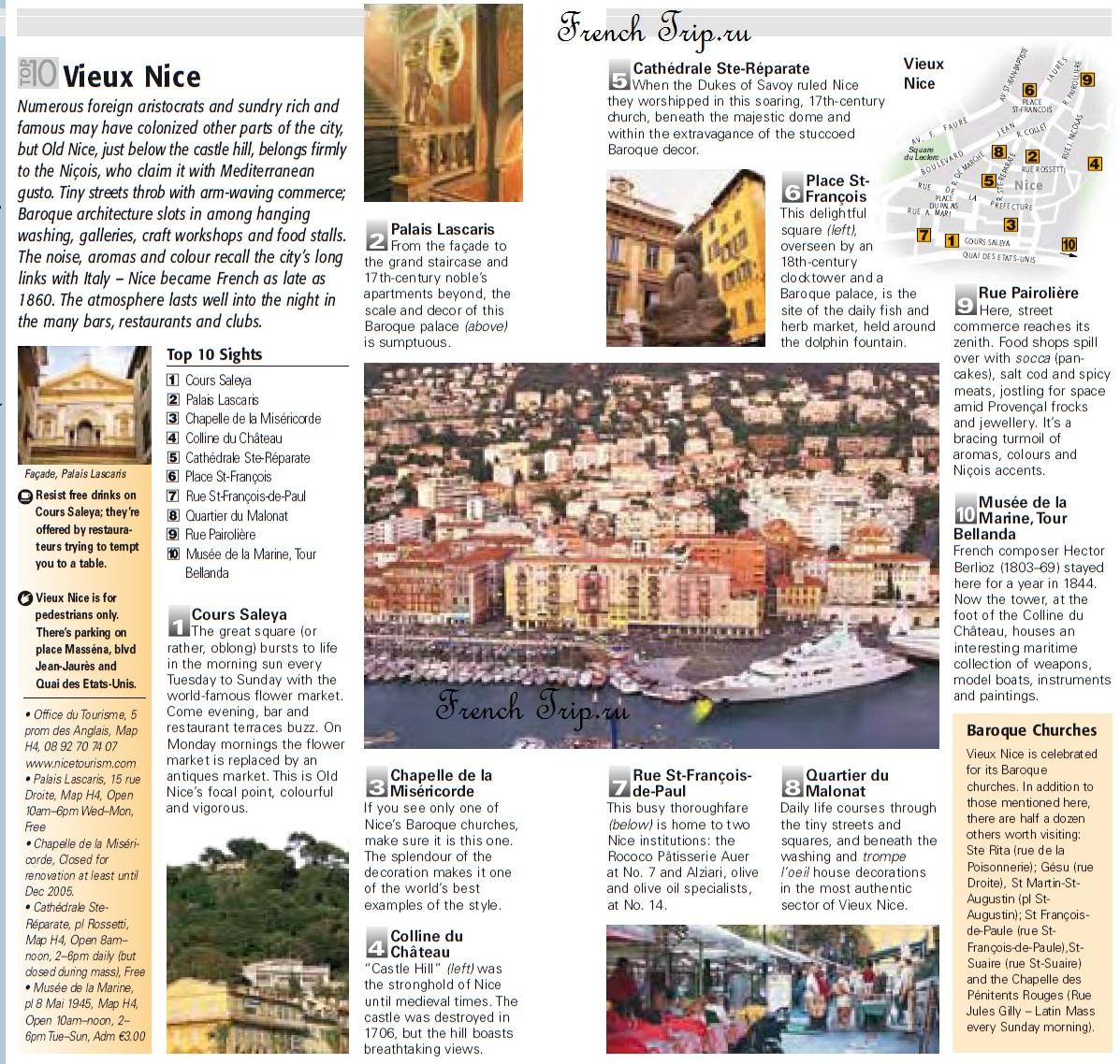 Топ 10 достопримечательностей в Ницце
