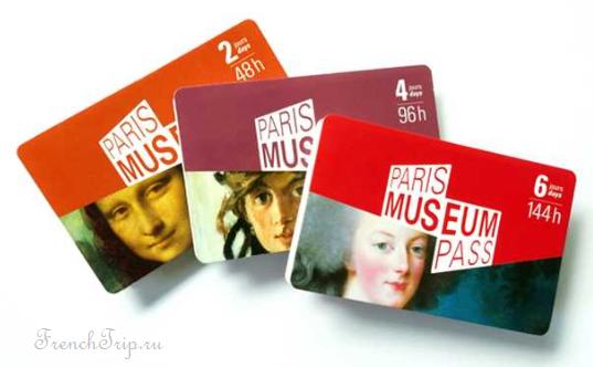 Paris Museum Pass Достопримечательности Церкви Парижа Музеи Парижа бесплатно
