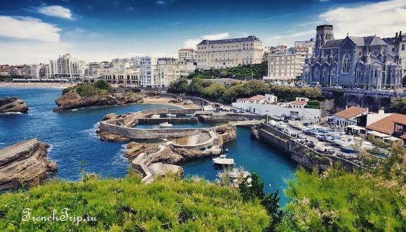 Biarritz (Биарриц), Франция - достопримечательности, путеводитель по городу. Путеводитель по Франции, города Франции.