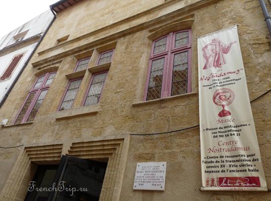 Salon de Provence Maison Nostradamus