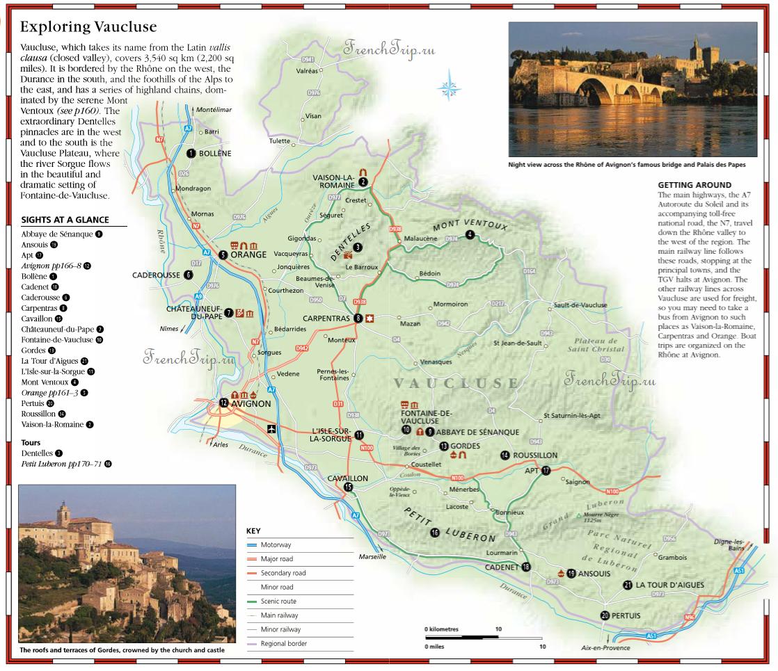 Карта департамента Вокзлюз: города и достопримечательности в окрестностях Авиньона
