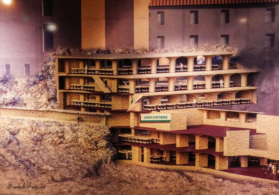 Сырные подвалы Рокфор