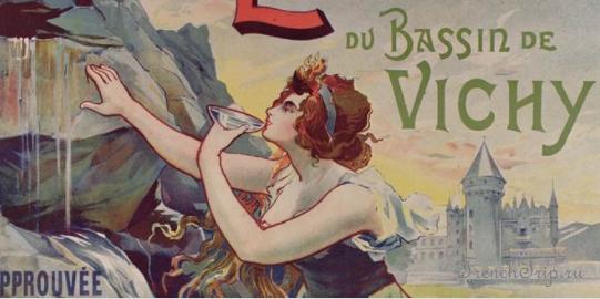 Виши, Виши Франция, достопримечательности Виши, путеводитель по Виши, что посмотреть в Виши, фотографии Виши, гид по Виши, Виши путеводитель, курорт Виши, термальный курорт Виши, Виши франция, город Виши, Виши Овернь, города Франции, города Оверни, достопримечательности Оверни, термальные курорты Франции, как добраться в Виши, расписание транспорта в Виши, расписание поездов в Виши, как доехать в Виши, на поезде в Виши, на автобусе в Виши, туристический маршрут по Виши, карта Виши, туристическа карта Виши, термальные источники Виши, история Виши, Vichy, Vichy Франция, город Vichy, Vichy Овернь, достопримечательности Vichy, что посмотреть в Vichy, дворцы Vichy, дворцы Виши, ар-нуво Vichy, ар-нуво Виши, ар-деко Виши, ар-деко Vichy, особняки Виши, особняки Vichy, термальные источники Vichy, термальный курорт Vichy, как добраться в Vichy, на поезде в Vichy, на автобусе в Vichy, как доехать в Vichy, Vichy путеводитель, города Франции, города оВерни, Овернь, регион Овернь, города региона Овернь, гид по Франции, путеводитель по Франции, путеводитель бесплатно, гид по Оверни, путеводитель по Оверни, оВернь путеводитель